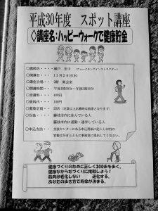 ウォ―キング講座募集チラシ写真、